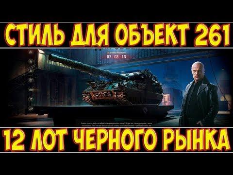 СТИЛЬ ДЛЯ ОБЪЕКТА 261 - 12 ЛОТ ЧЕРНОГО РЫНКА!