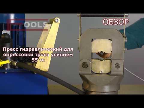 Опрессовка троса – Пресс ПГ-1000 ETOOLS™