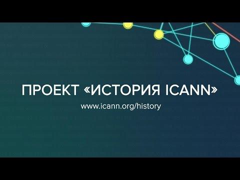О проекте «История ICANN»