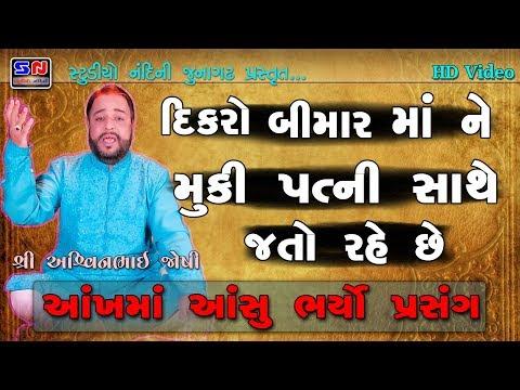 Dikro Bimar Maa Ne Muki Ne Patni Saathe Jato Rahe Che Ashwin Joshi Program  Karunamay Prasang