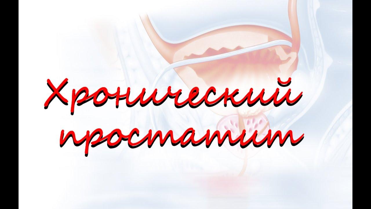 Хламидийный простатит схема лечения лекарство от простатита не антибиотик