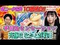 【強者とポケカ十番勝負】ポニータ石井 VS オリコン1位アイドルグループ「手羽先セン…