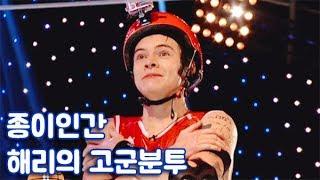 [한글자막] 해리 스타일스와 극한의 농구 (못넣으면 물에 빠짐...)