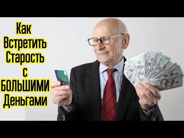 4 секрета больших денег от Миллионера