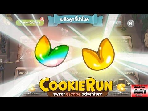CookieRun (คุกกี้รัน) ลุ้นปังอบสีรุ้งและปังอบสีทอง จะได้ของรางวัลอะไร เชิญรับชม