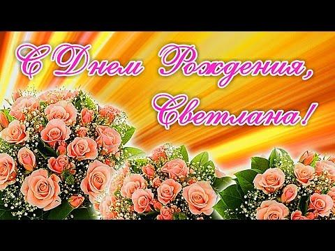 pozdravleniya-s-dnem-rozhdeniya-zhenshine-svetlane-otkritki foto 19