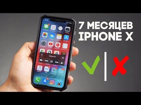 Стоит ли сейчас покупать iPhone X? Опыт спустя 7 месяцев