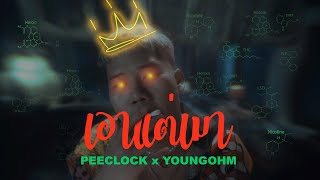 PEE CLOCK X YOUNGOHM - เอาแต่เมา ( Prod. BOSSA ON THE BEAT ) [ Official MV ]