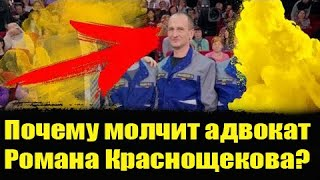 Почему молчит адвокат Романа Краснощекова? Бахов Влад. Влад Бахов новости. Дело Влада Бахова