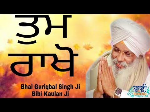 Live-Now-Special-Live-Kirtan-Bhai-Guriqbal-Singh-Ji-Bibi-Kaulan-Ji-From-Amritsar-23-April-2020