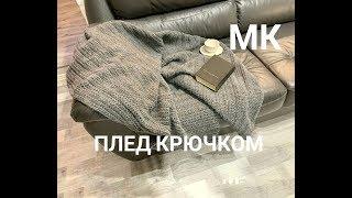ПЛЕД КРЮЧКОМ