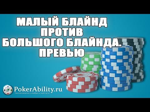 Покер обучение | Малый блайнд против большого блайнда. Превью