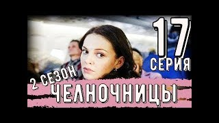 Челночницы 2 сезон 17 серия