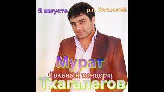 Мурат Тхагалегов#Сольный концерт в р.п. Колышлей 5 августа