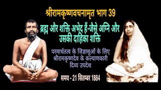 ShriRamkrishna Vachnamrit Part 39 | ब्रह्म और शक्ति अभेद हैं - जैसे अग्नि और उसकी दाहिका शक्ति