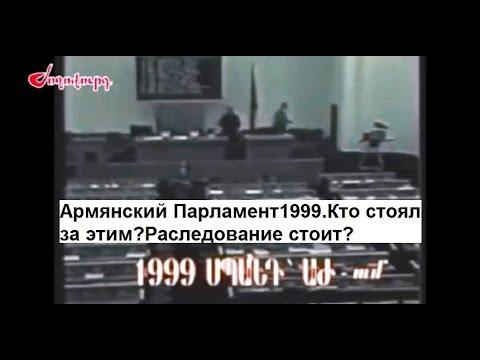 Армянский Парламент 27 Октября 1999.Вопрос армянской стороне:кто стоял за этим?Раследование стоит?