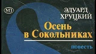 Эдуард Хруцкий, Осень в Сокольниках 1