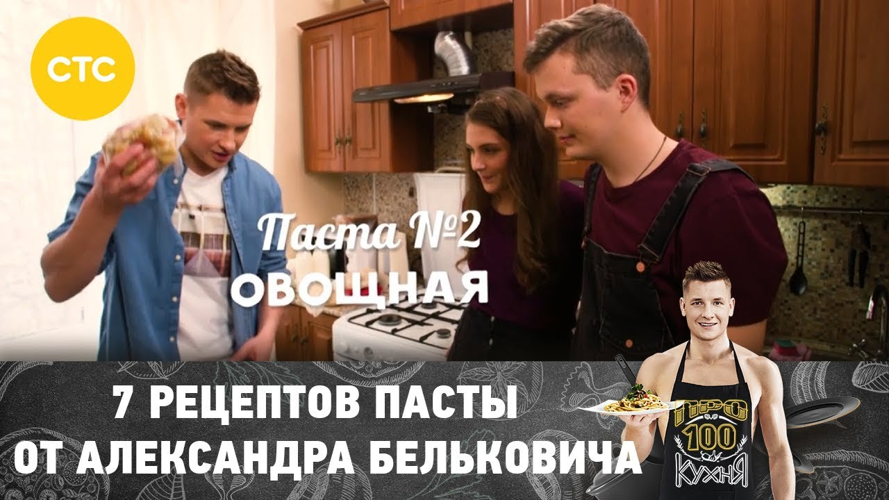 7 рецептов пасты от Александра Бельковича