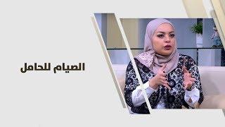 د. ألاء نداف - الصيام للحامل