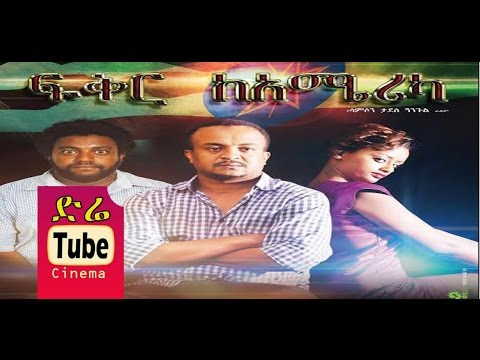Fikr Ke America (ፍቅር ከአሜሪካ) Latest Ethiopian Movie from DireTube Cinema