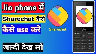jio-phone-me-sharechat-kaise-download-kare-new-trick