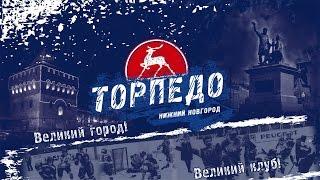 Хоккей детям. Подготовка юных хоккеистов в клубах КХЛ. Торпедо (Нижний Новгород)