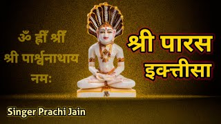 श्री पार्श्वनाथ इक्त्तीसा । श्री पारस इक्त्तीसा । Singer Prachi Jain Official