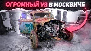 ОГРОМНЫЙ мотор в маленький МОСКВИЧ 401