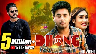 ঢং  | Dhong | Syed Omy | Anan Khan | Momi Khan | Bangla New Song 2019