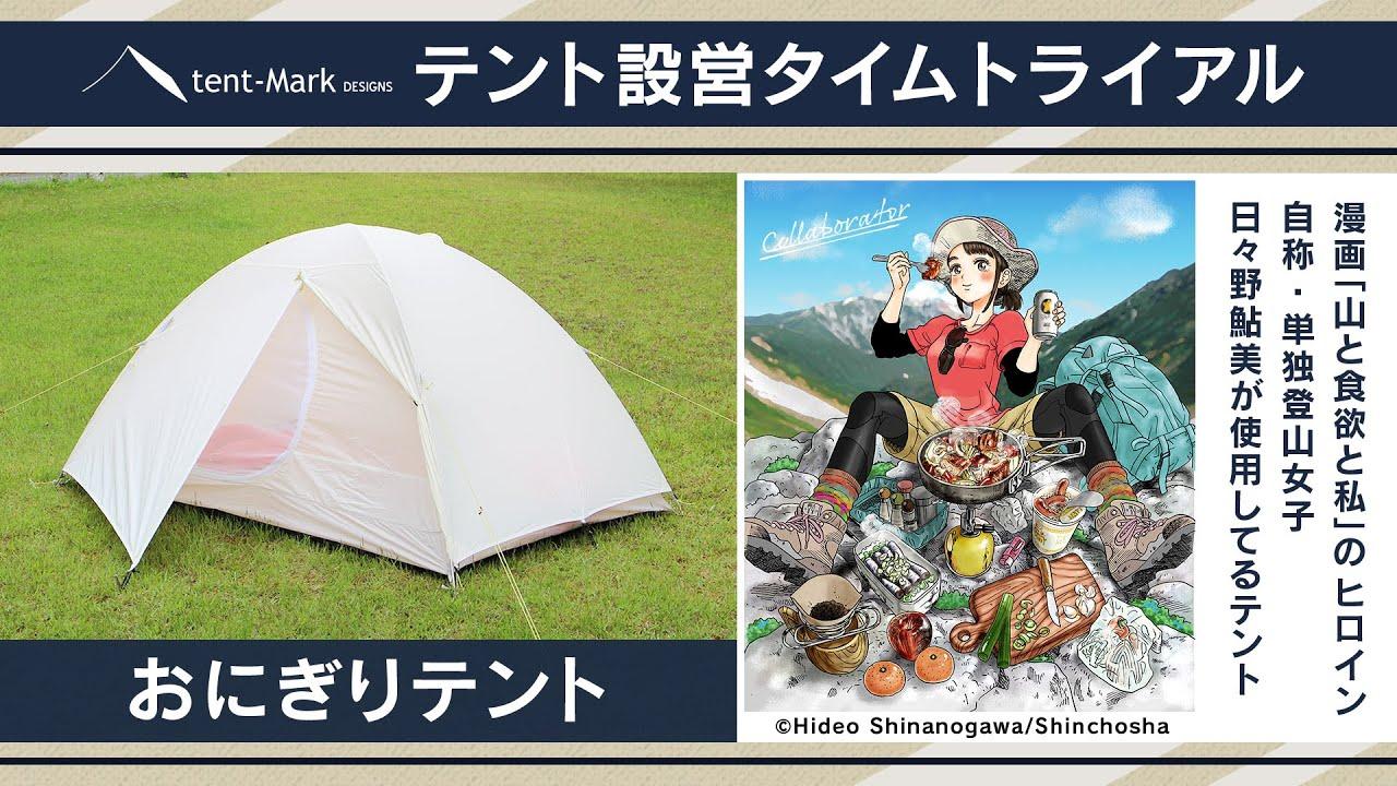 【おにぎりテント】設営タイムトライアル 〜日々野鮎美(山と食欲と私)〜 tent-Mark DESIGNS