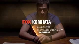 Комната / La sala (2019) - Русский трейлер