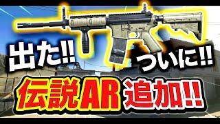 【衝撃】CoD:MWにあの『伝説AR』が追加されてしまった件!!!!! CoD…