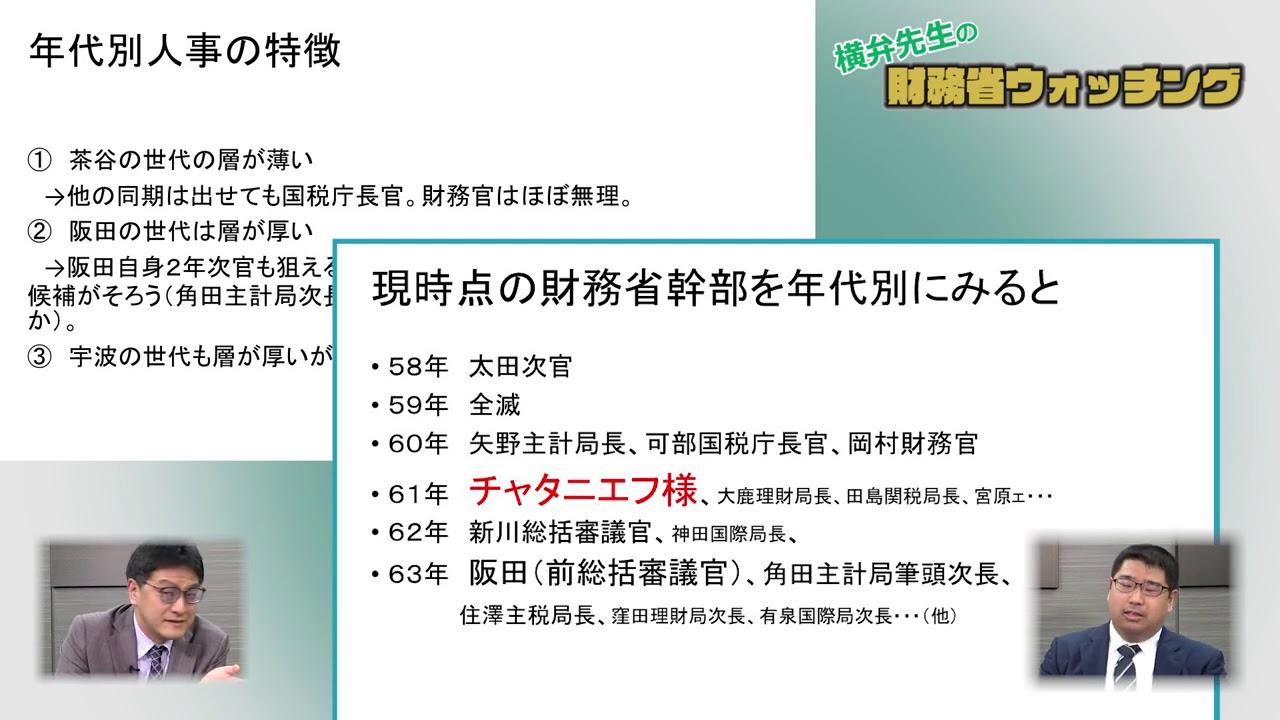 横弁先生の「財務省ウォッチング」 倉山満【チャンネルくらら】