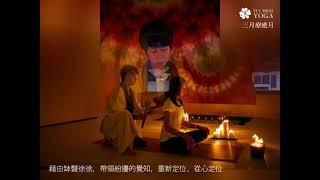 《三月療癒月》療癒頌缽課程分享
