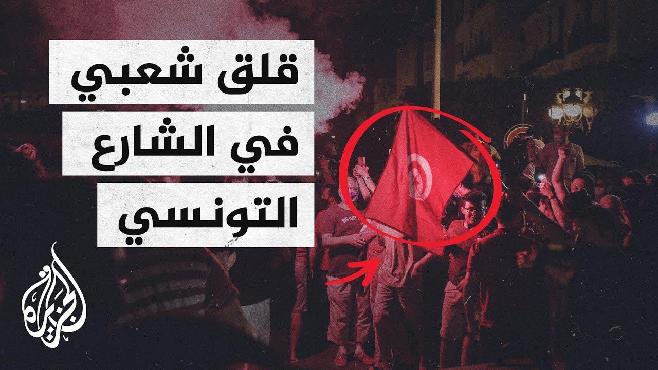 قلق شعبي يجتاح الشارع التونسي بعد قرارات قيس سعيد  - نشر قبل 46 دقيقة