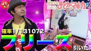 チャンネル登録お願いします! https://goo.gl/jsVuho 今回は2017年12月27日に東京のパーラーアサヒ森下店で収録しました‼︎26年目を迎えた記念すべき...