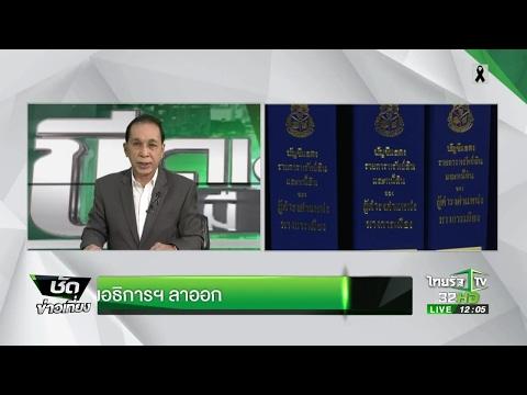 ย้อนหลัง สังคมตั้งคำถาม 13 รองอธิการฯลาออก : ขีดเส้นใต้เมืองไทย | 07-04-60 | ชัดข่าวเที่ยง