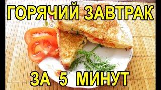 Горячий завтрак за 5 минут