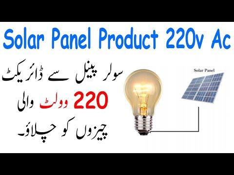 Run 220v Ac Load Direct On 160 Watt Solar Panel Urdu