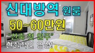 """[서울] 신대방역 50~60만원대 원룸 월세 """"…"""