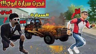 فلم ببجي موبايل : فجرت سيارة ابوي الذهبية بسبب !!؟ 🔥😱