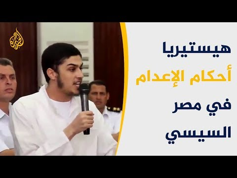 هستيريا بأحكام الإعدام.. أكبر إنجازات السيسي لمصر  - نشر قبل 8 ساعة
