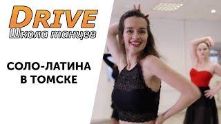 Занятия по СОЛО-ЛАТИНА в ТОМСКЕ | Школа танцев Drive