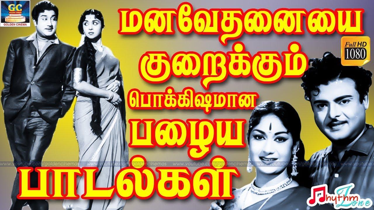 Download மனவேதனையை குறைக்கும் பொக்கிஷமான பழைய பாடல்கள் | Manavedhanaiyai Kuraikkum Palaya Padalgal HD