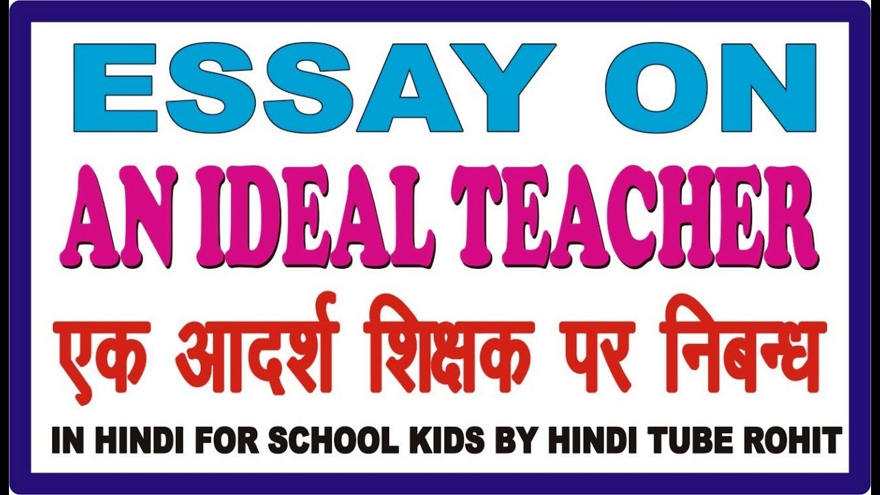 i want to become a teacher essay in hindi
