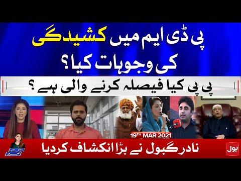 PDM in Trouble? - Nadir Gabol Interview - Aaj Ki Taaza Khabar with Summaiya