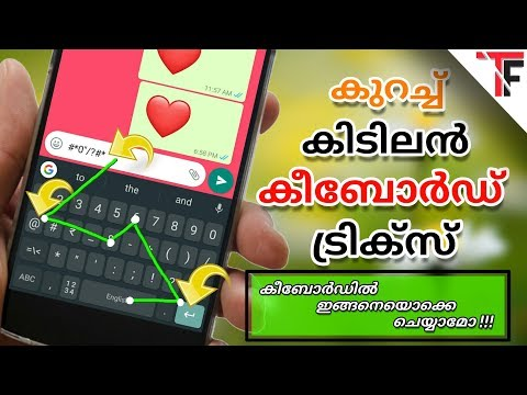 8 Hidden Super Cool Keyboard Tricks On Android | Hidden Google Keyboard Tricks On Android