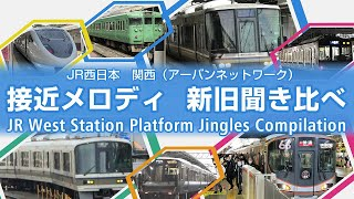 【2017年更新】JR西日本 接近メロディ聴き比べ Melodies Collection of Old & New Edition thumbnail