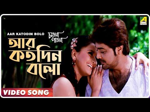 Aar Katodin Bolo | Chaoya Paoya | Bengali Movie Song | Babul Supriyo, Dipmala