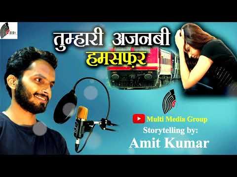 तुम्हारी अज़नबी हमसफ़र | Love Story | Amit Kumar | Storyteller | Hindi Story